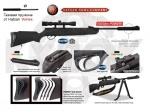Пневматическая винтовка Hatsan 85 Sniper Vortex