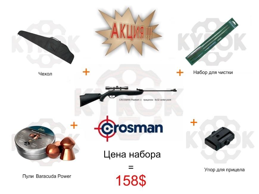 Магазин пневматического оружия КУРОК!